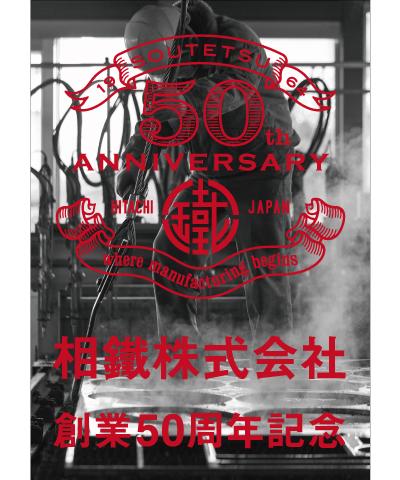 50周年パンフレット