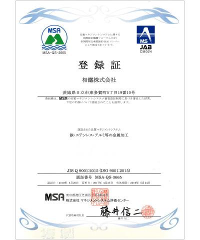 ISO9001 2015 登録証